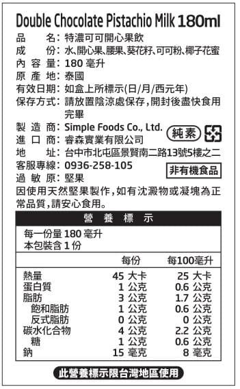 137堅果飲 180ml (3瓶1組) (7種口味) 9