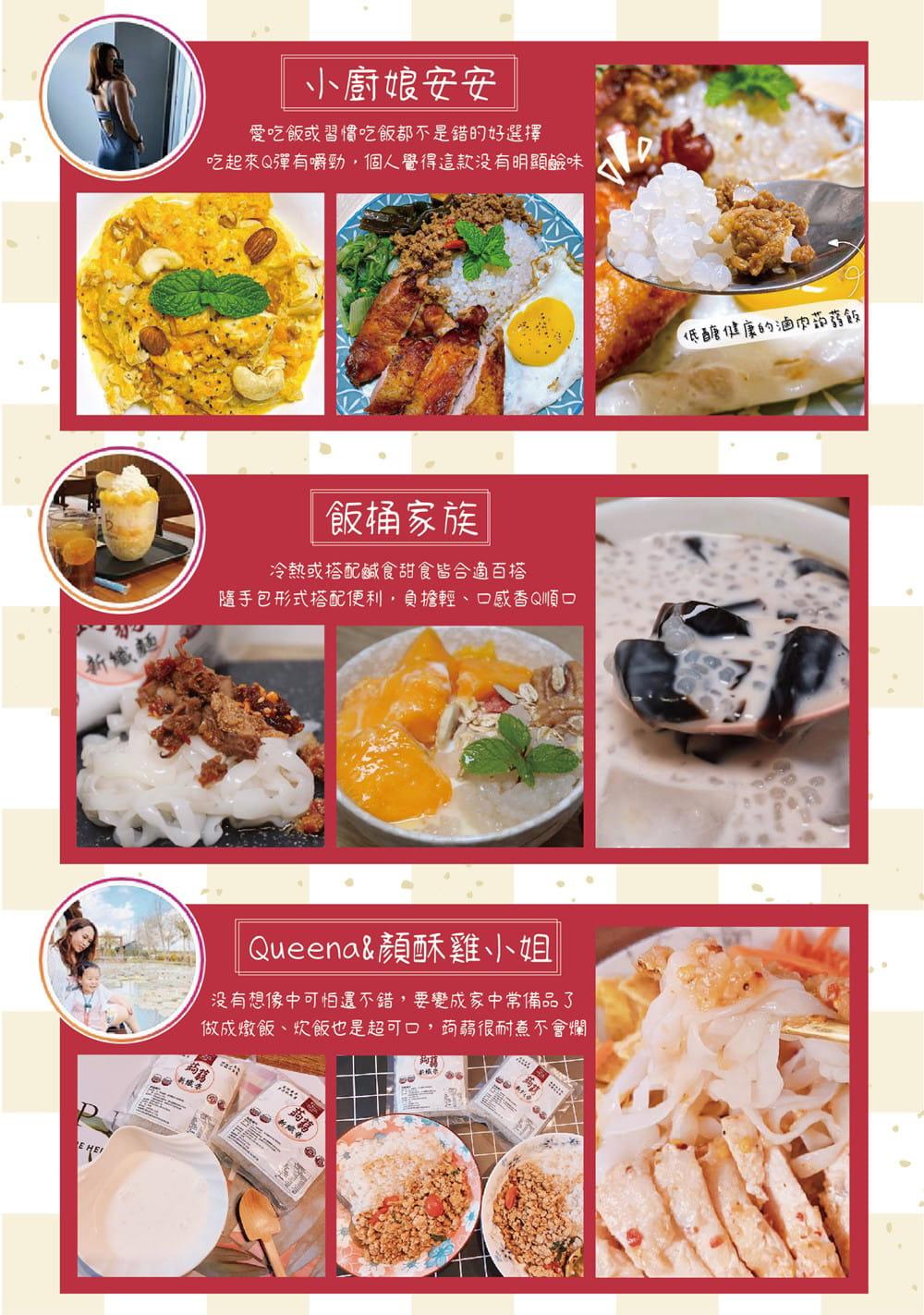 【搭嘴好食】低卡蒟蒻纖麵 輕食蒟蒻麵 8