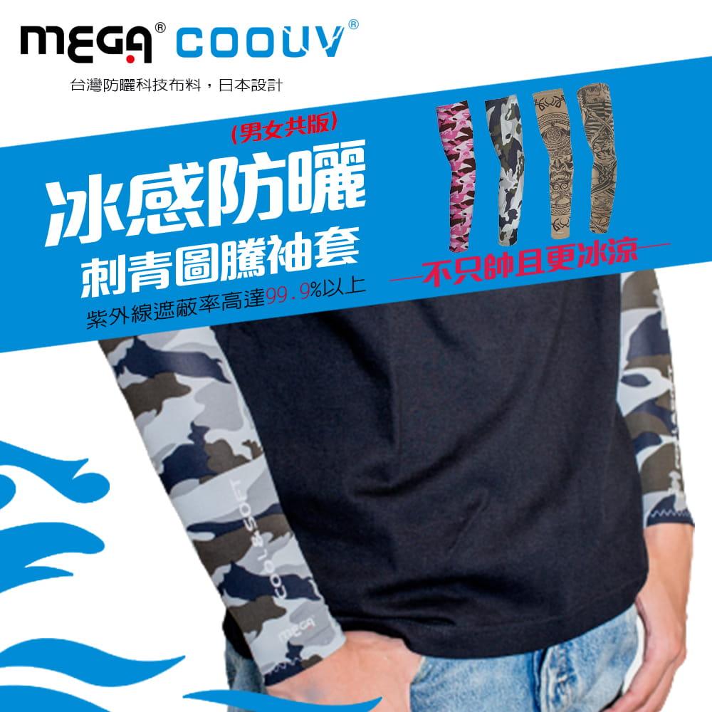 【MEGA COOUV】男女共款 涼感防曬袖套 刺青圖騰系列 重機登山自行車防曬 刺青袖套 外送袖套 0
