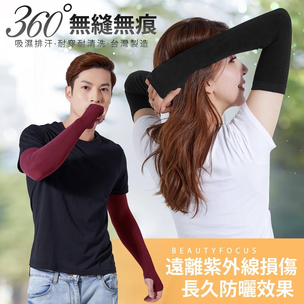 【BeautyFocus】男女適用/涼感UPF50+防曬袖套 11