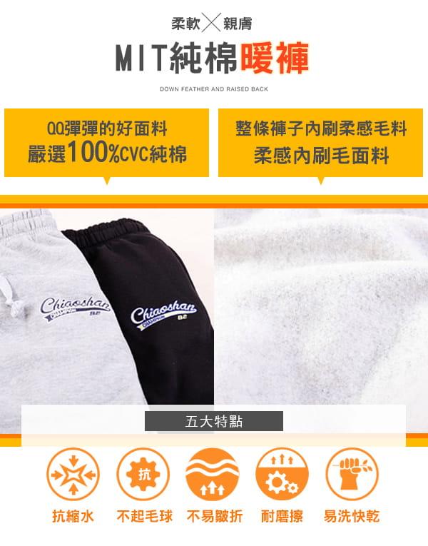【JU休閒】台灣製造 不起毛球 內刷毛男女保暖棉褲 2