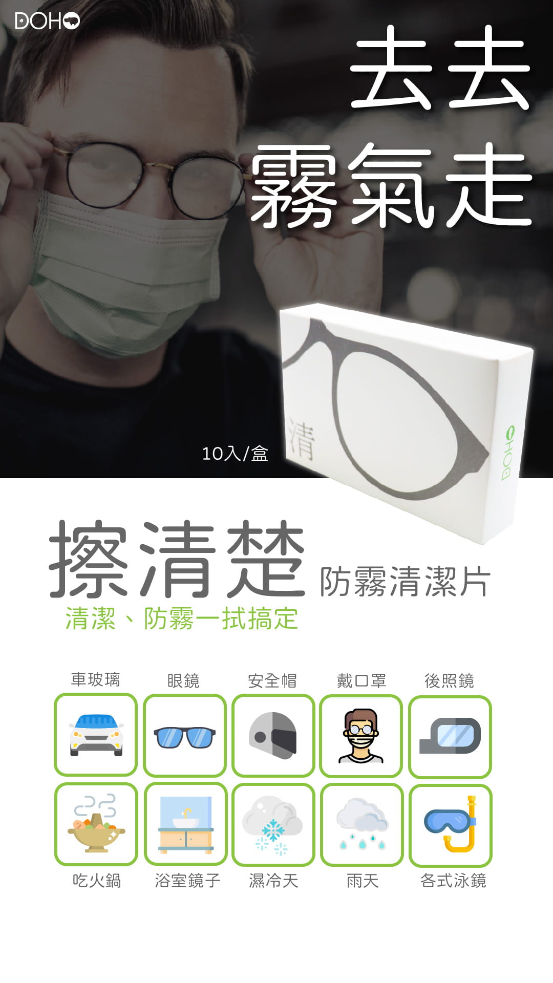 【DOHO】擦清楚防霧清潔片 3