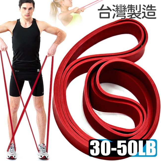 台灣製造50磅大環狀彈力帶 (LATEX乳膠阻力繩.手足阻力帶運動拉力帶.彈力繩) 1