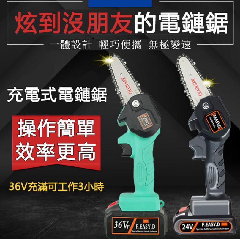 電鏈鋸 48V迷妳4寸充電式電鋸伐木砍樹家用小型電動手鋸鋰電鋸電動鋸