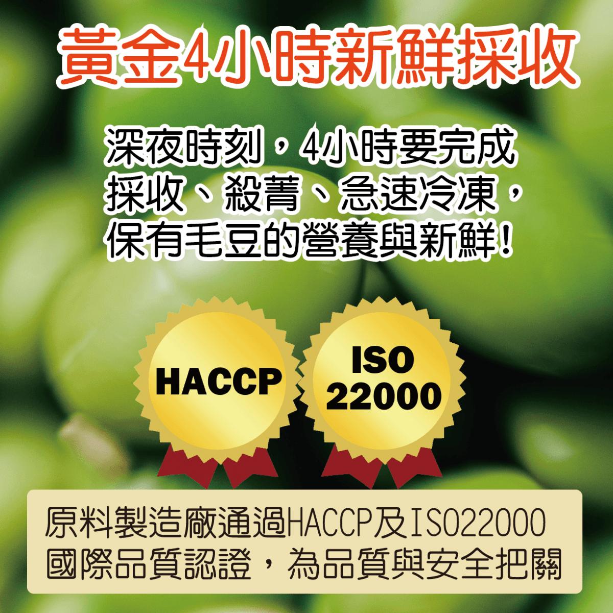 【田食原】新鮮冷凍毛豆仁 300g 養生即食 健康減醣 低碳飲食 健身餐  卵磷脂  冷凍蔬菜 4