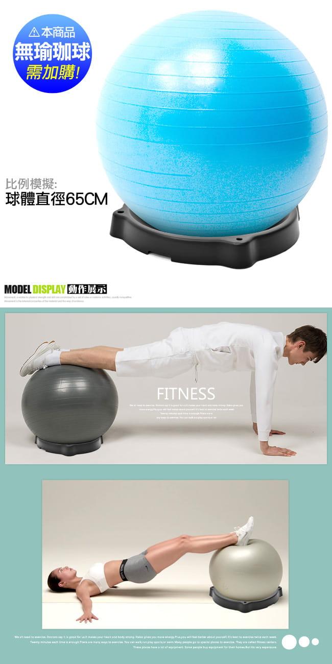 瑜珈球平衡球座(適用抗力球直徑45~85CM)   彈力球穩定座 6