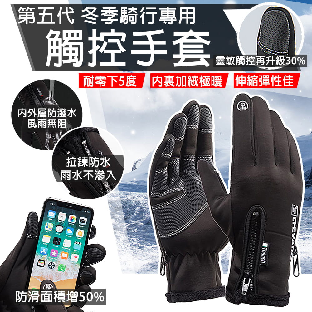 防寒觸控防風手套 0