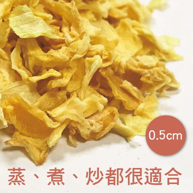 【搭嘴好食】即食沖泡乾燥碎洋蔥100g 可全素 1
