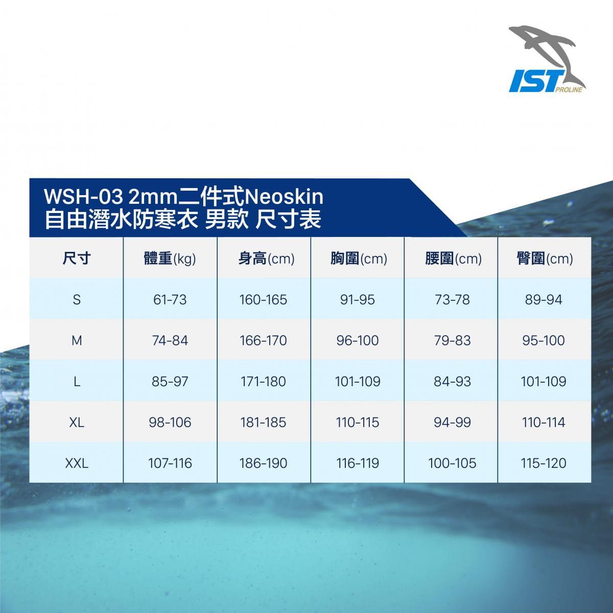 【IST】WSH-03 二件式Neoskin自由潛水防寒衣 2