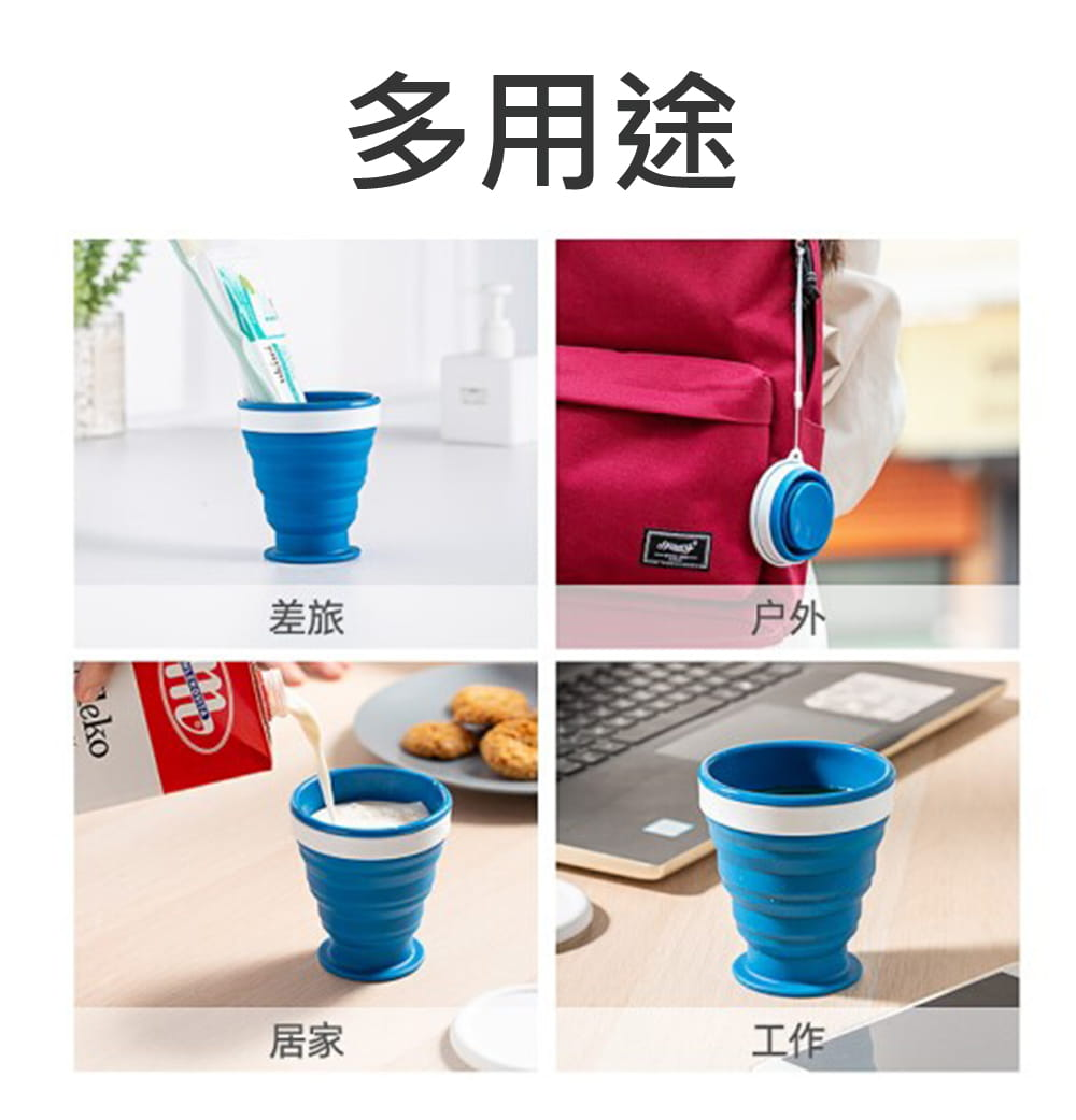 【英才星】太力旅行便攜輕巧摺疊矽膠杯 15