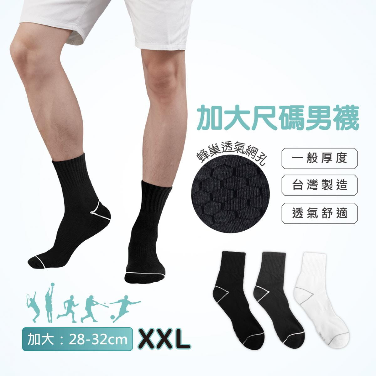 【FAV】加大尺碼男襪 0