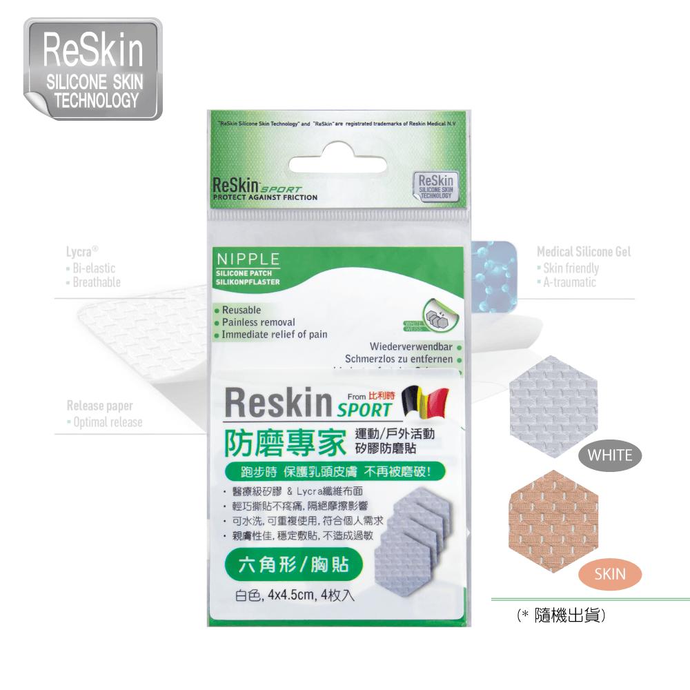 【ReSkin】【防磨專家】矽膠防磨胸貼(白/膚色) 0