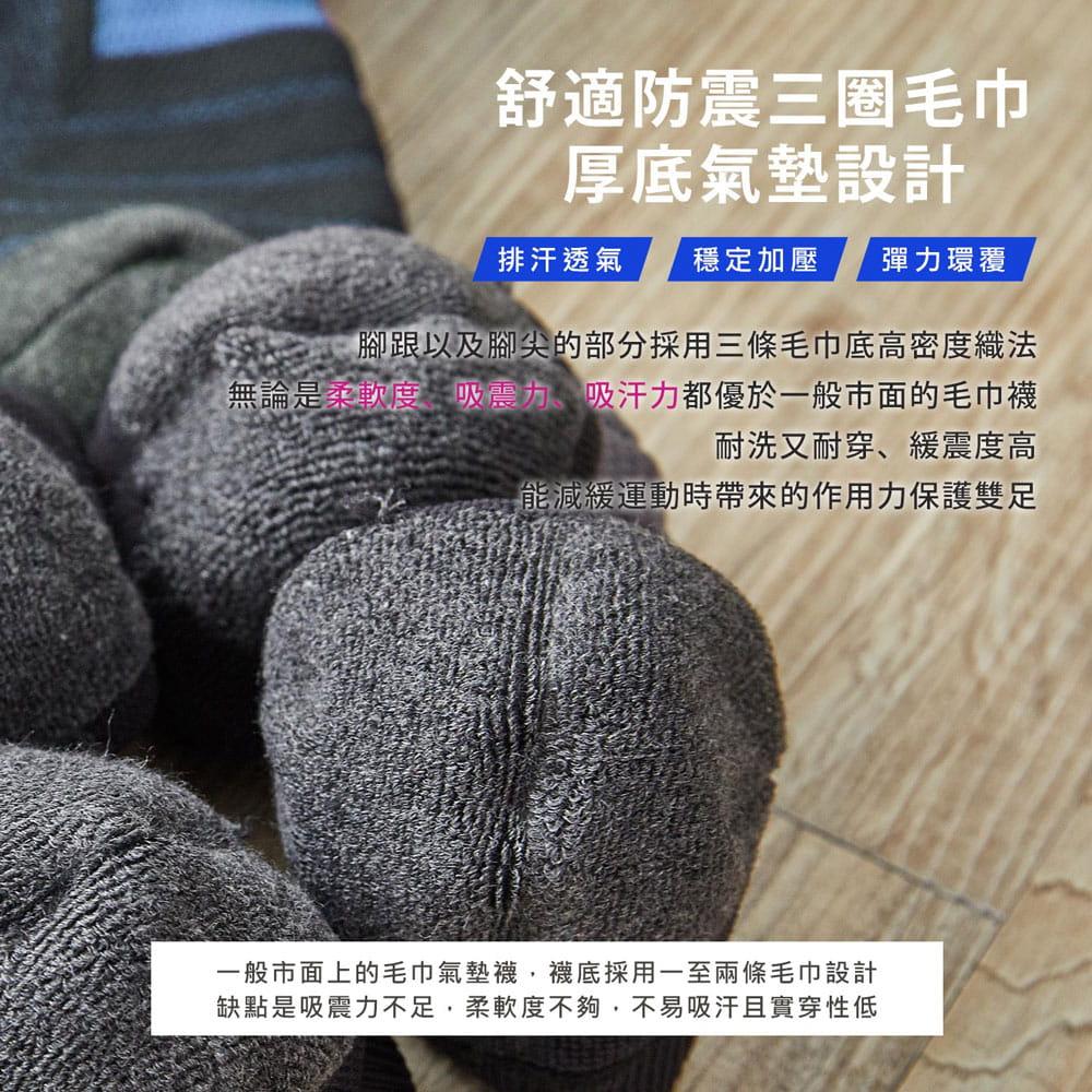 【BeautyFocus】男女適穿專利機能運動襪 5