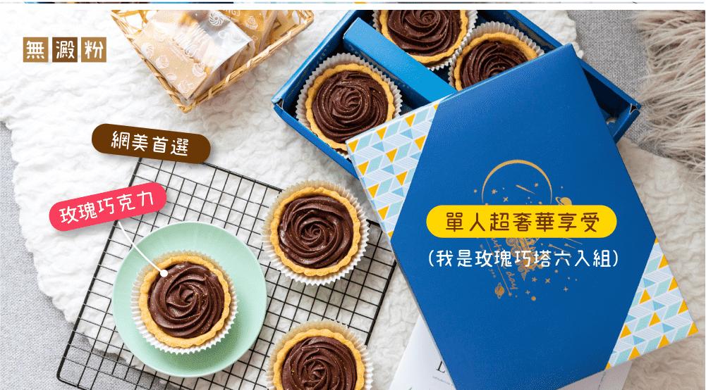 【甜野新星】【低碳甜點】無糖無澱粉 巧塔玫瑰3.5吋6入禮盒 3