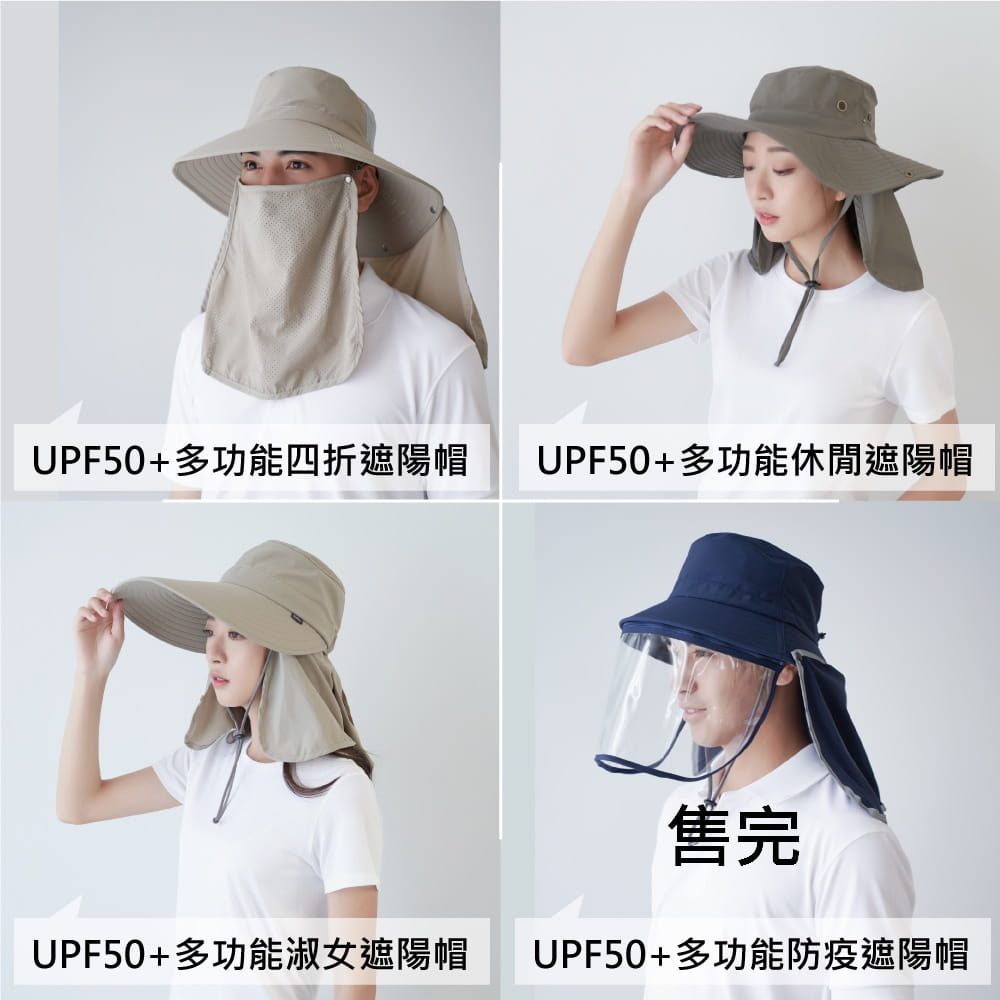 【Peilou】UPF50+多功能防潑水遮陽帽-男女款(3款可選) 16