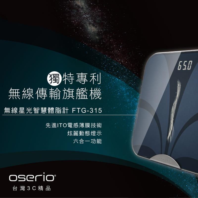 oserio無線星光智慧體脂計FTG-315 1