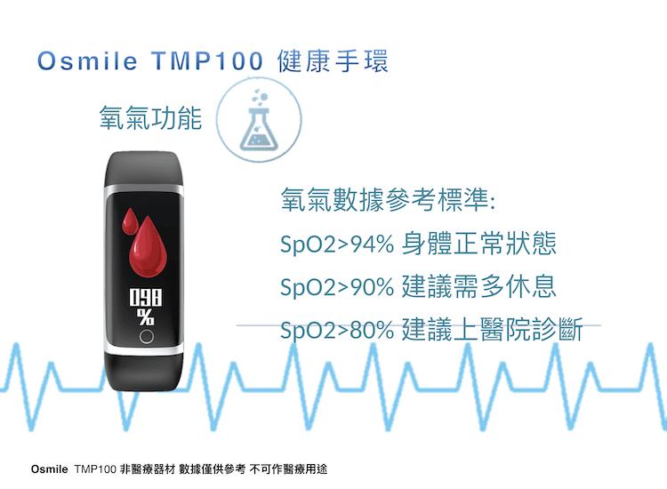 【Osmile】 TMP100 銀髮族健康管理運動手環 (脈搏血氧)-黑 3