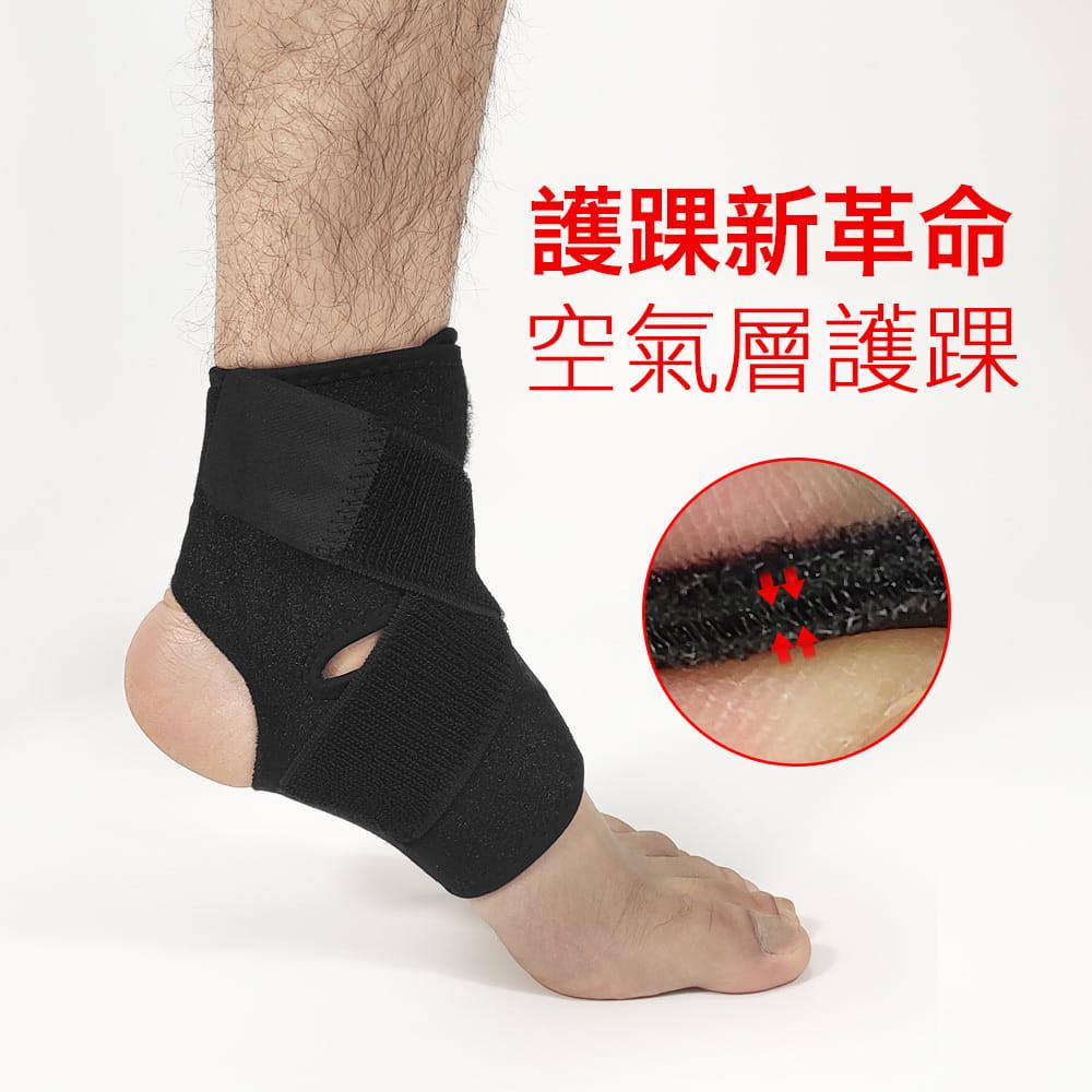 調式雙向超透氣運動護踝 2