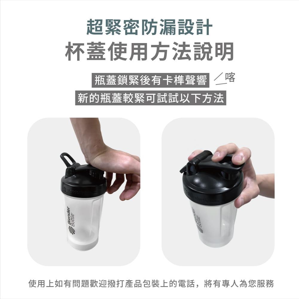 【Blender Bottle】Classic V2系列-經典防漏搖搖杯28oz 10
