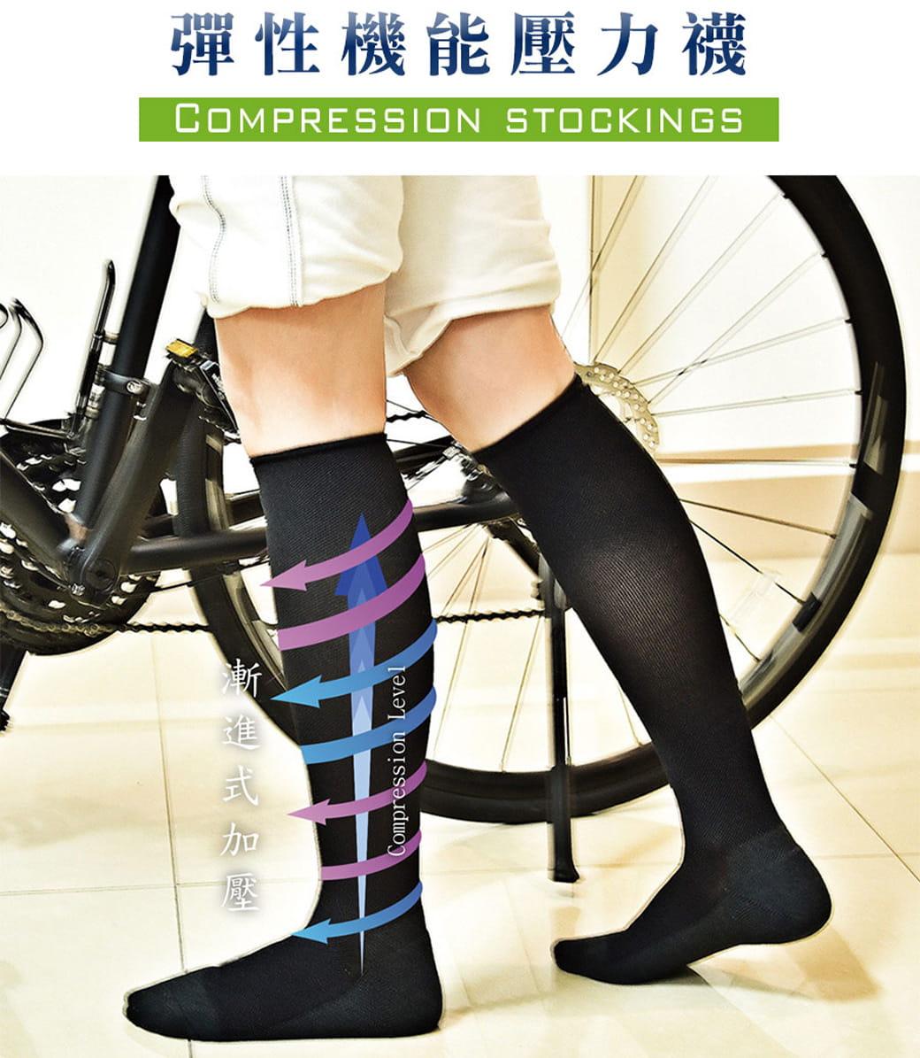 【力美特機能襪】彈力機能壓力襪(厚底款) 2
