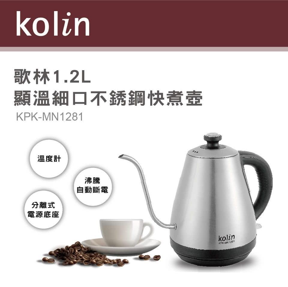 Kolin 歌林1.2L顯溫細口不銹鋼快煮壺