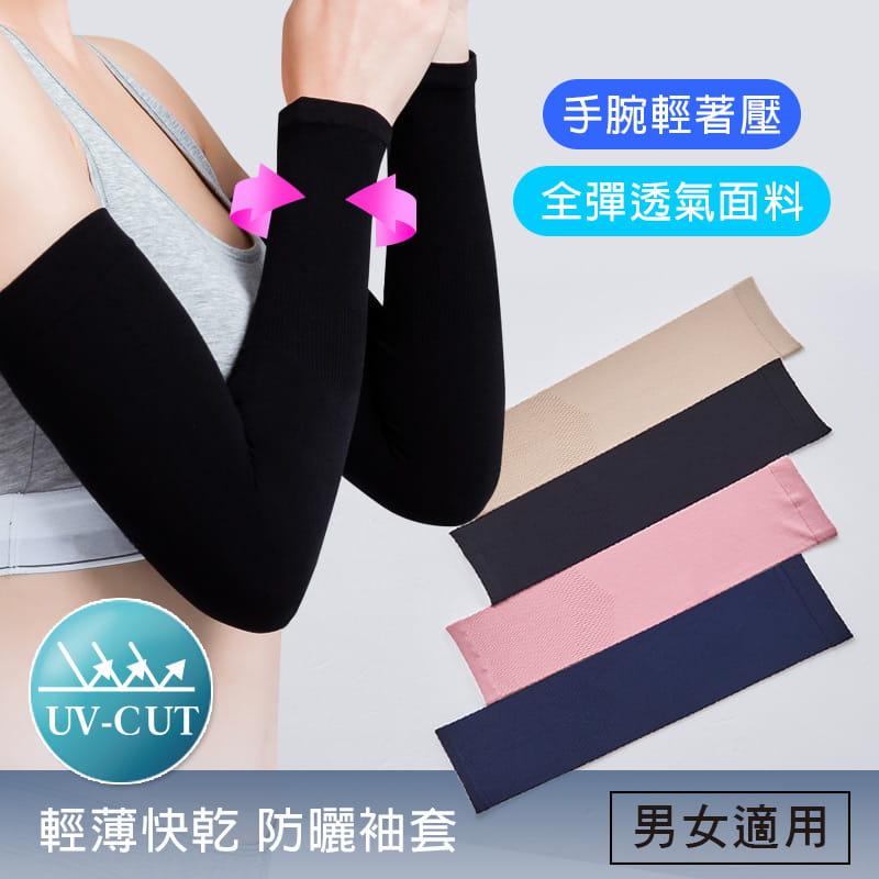 【ONEDER 旺達】男女適用素面平口袖套-01(成人款) 0