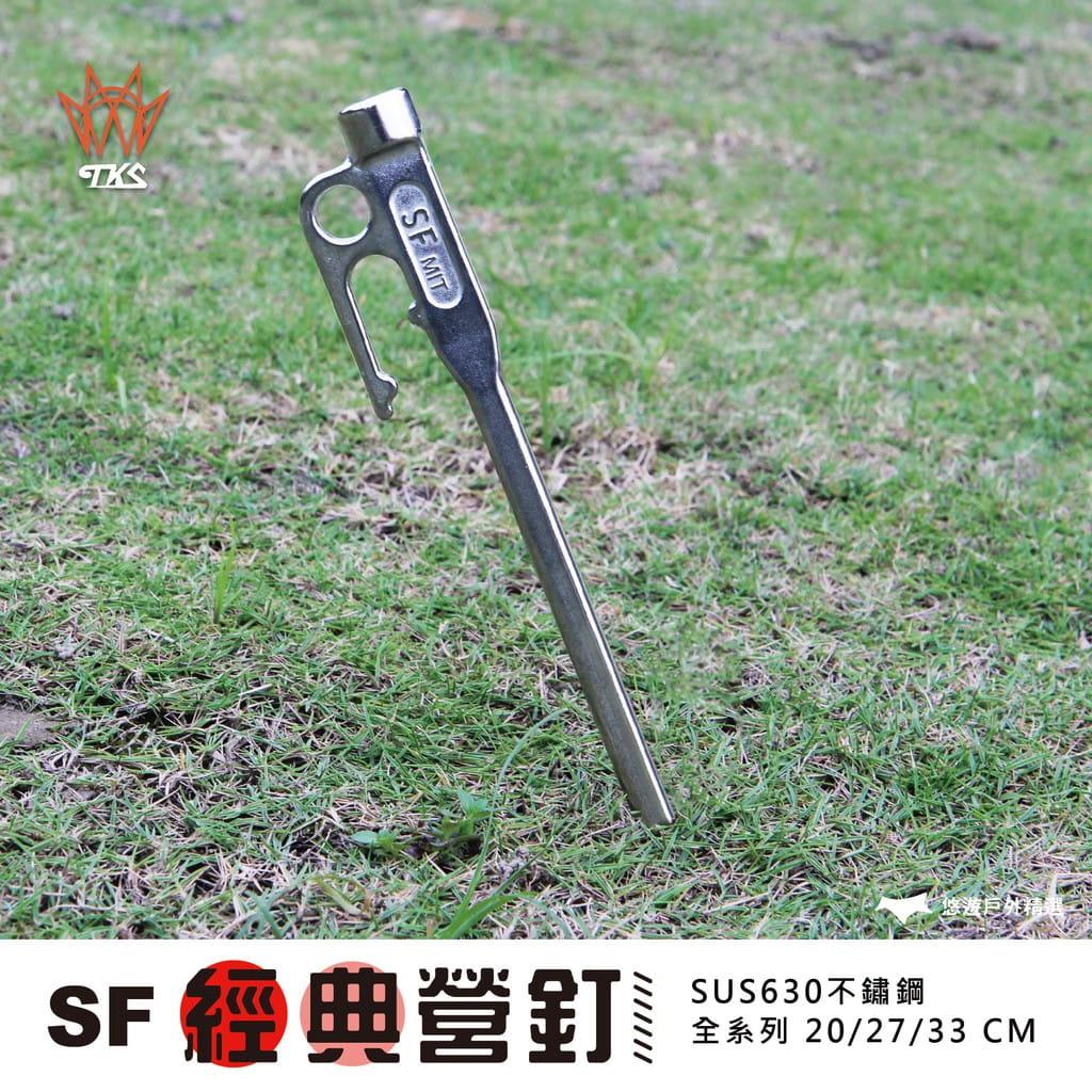 【TKS】經典營釘 20cm 27cm 33cm 630不鏽鋼