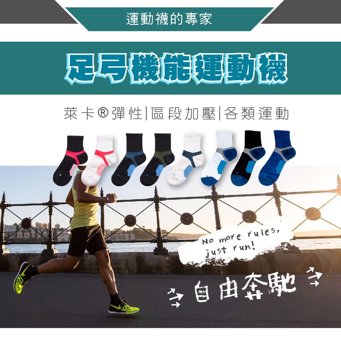 【FAV】足弓機能運動襪 1