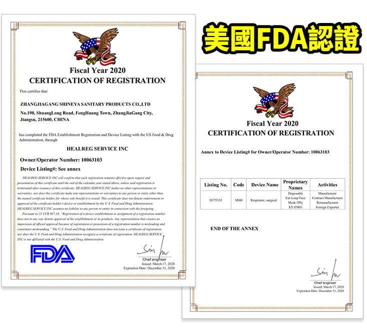 【現貨】美國FDA歐盟CE雙認證三層熔噴布口罩(非醫療) 50入/包 18
