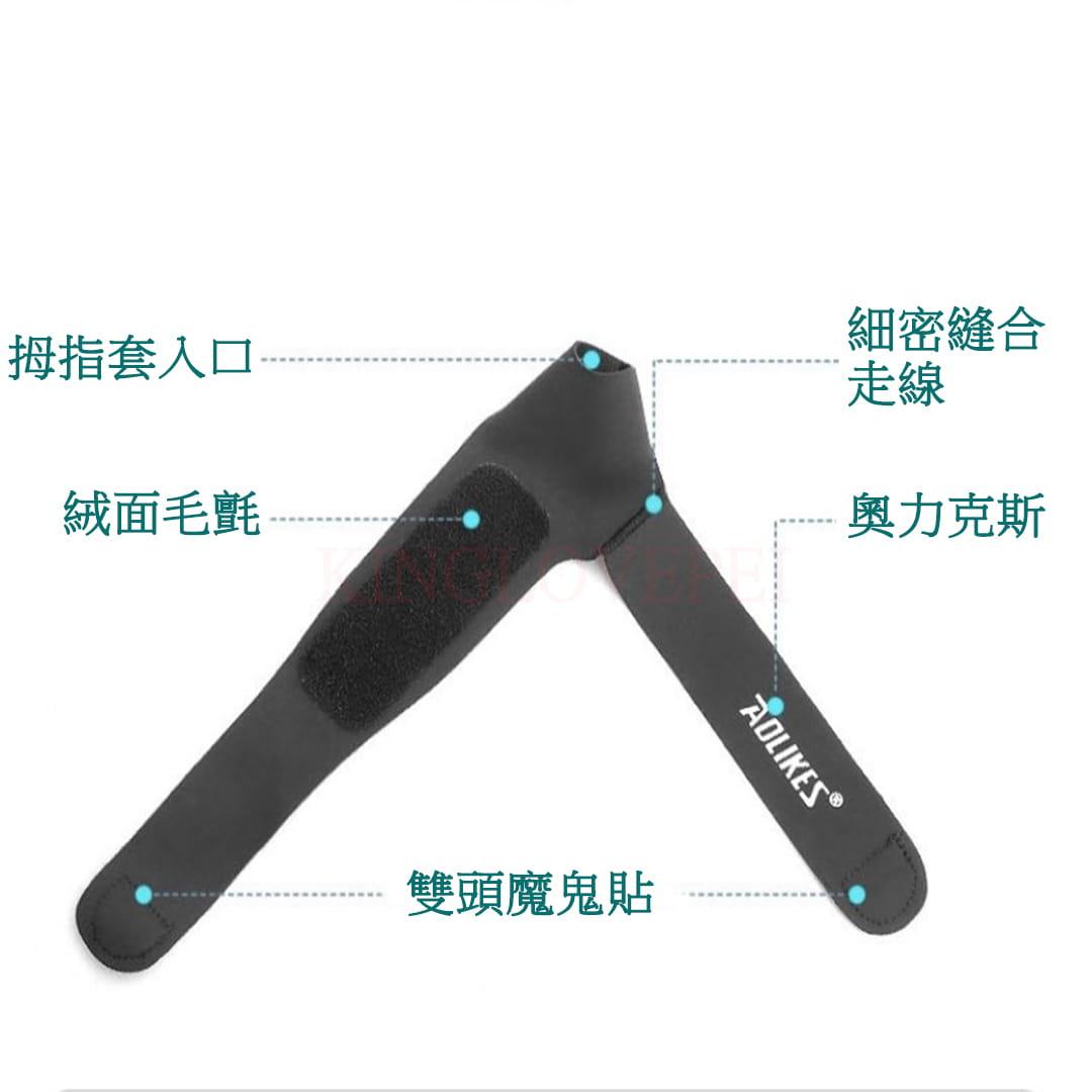 AOLIKES 運動薄款大拇指護手腕 2