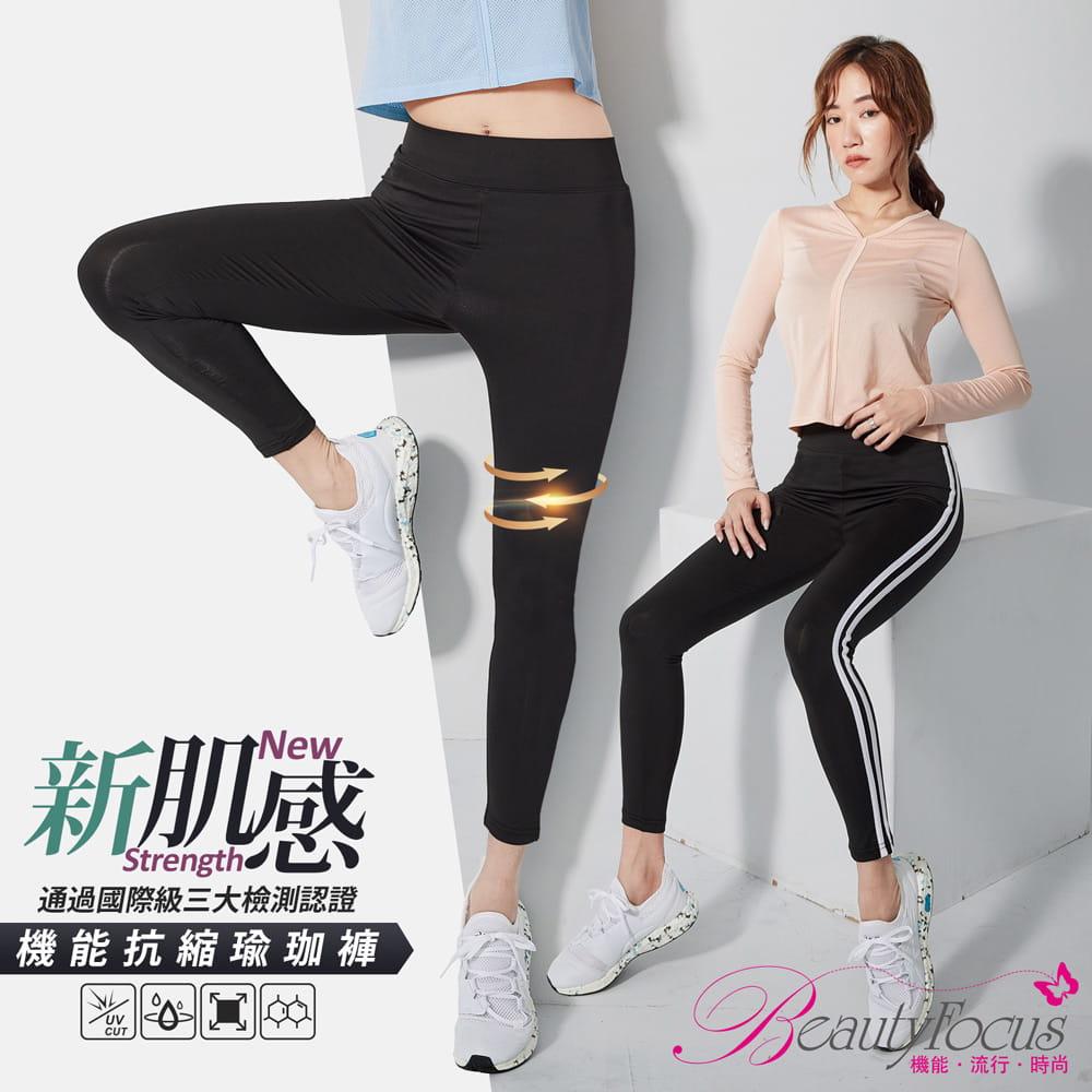 【BeautyFocus】新肌感三大驗證抗縮運動休閒褲 15