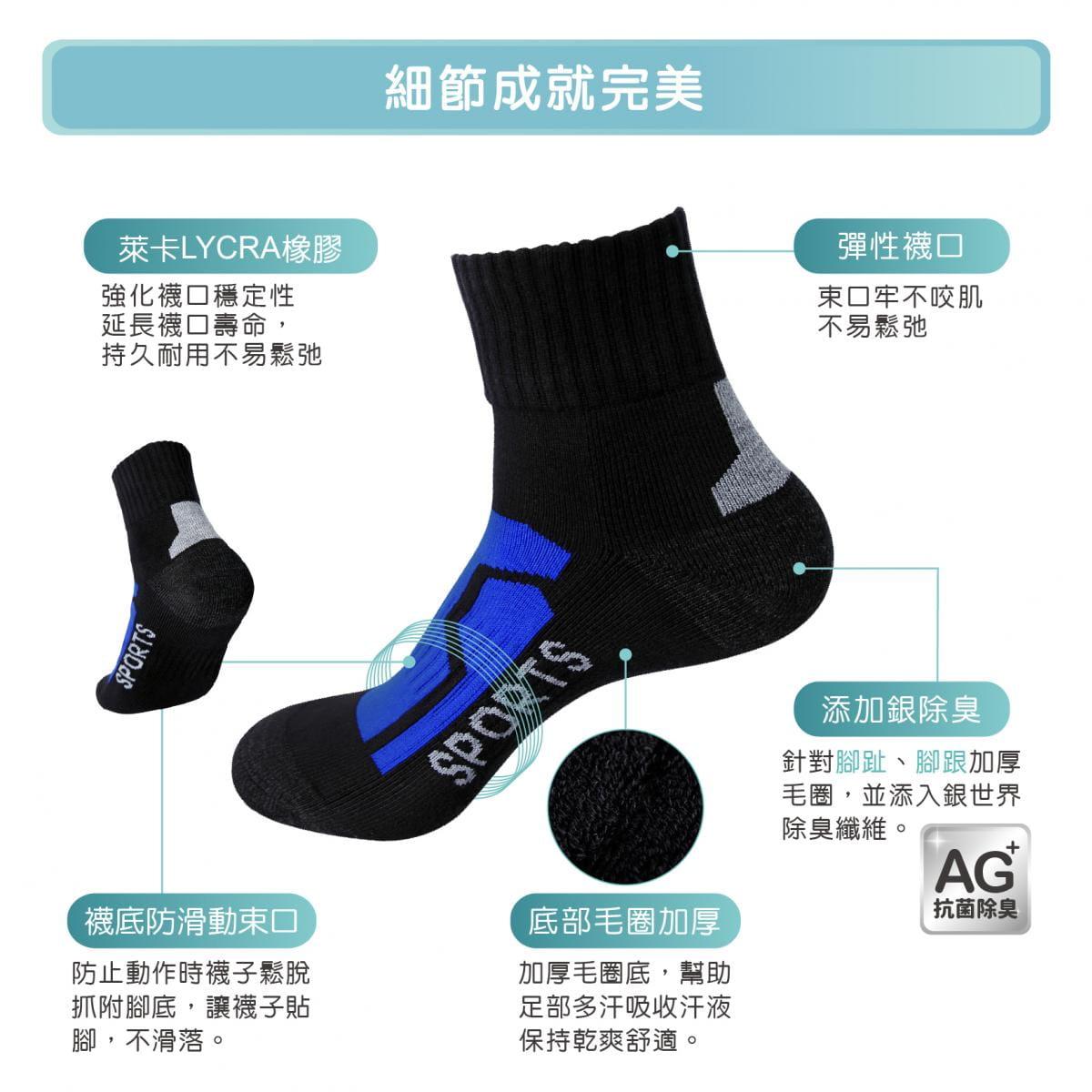 【FAV】動能氣墊襪 1