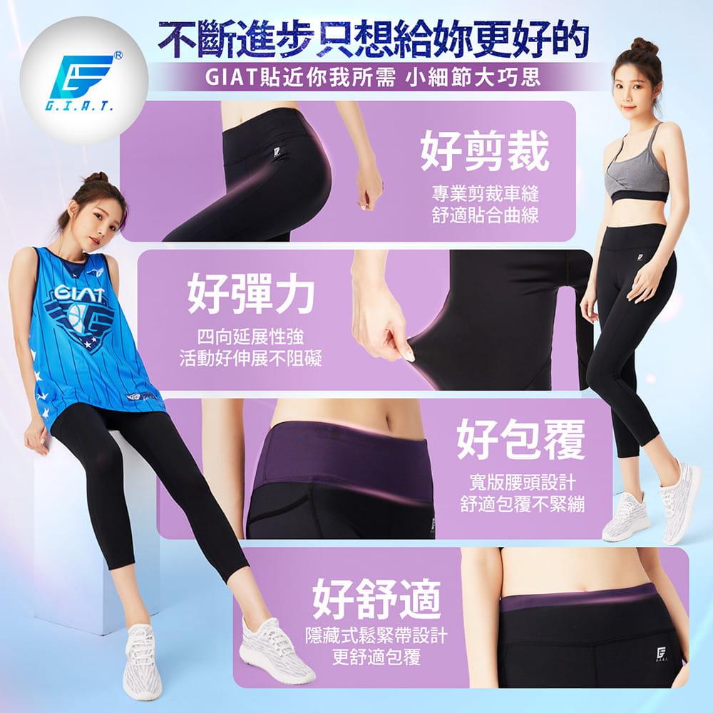 【GIAT】台灣製UV排汗機能壓力八分褲(馴魂褲) 6