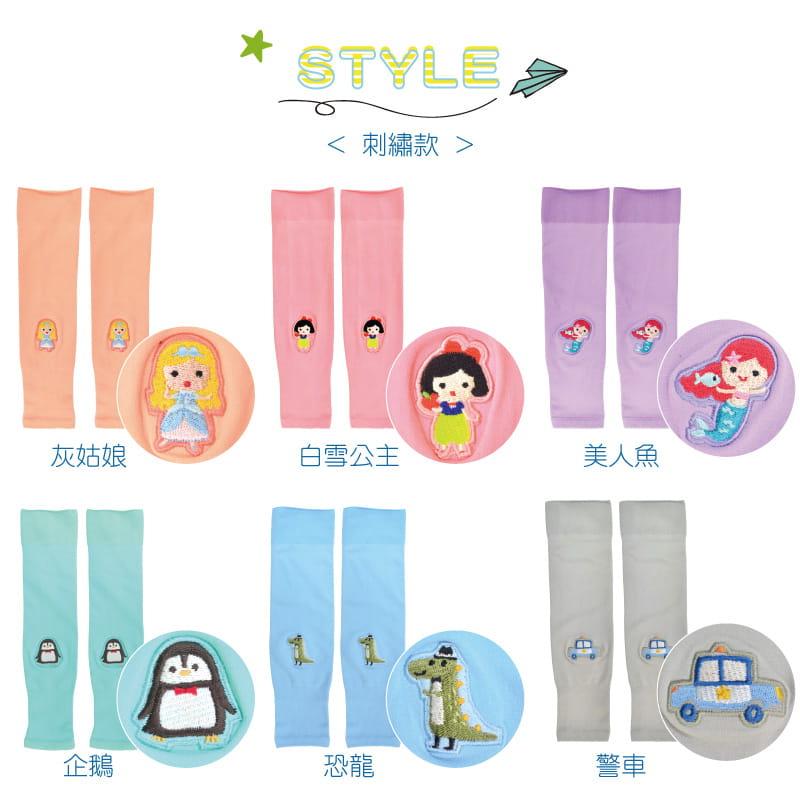 【Peilou】兒童高效涼感防蚊抗UV袖套-新款刺繡圖(多款可選) 10