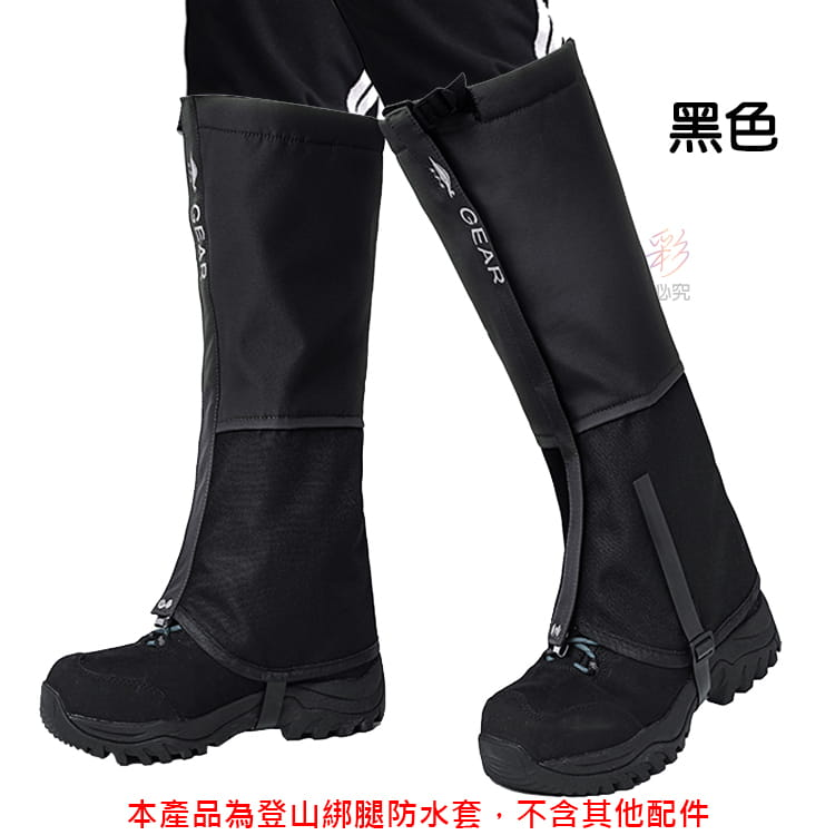 登山綁腿防水套 一雙入 男女通用 7