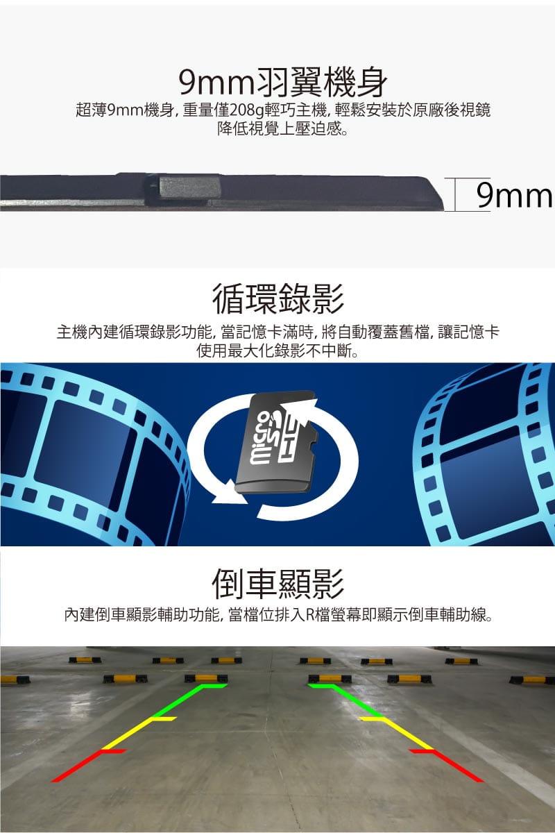 【全視線】W6 GPS測速前後雙鏡行車記錄器 4