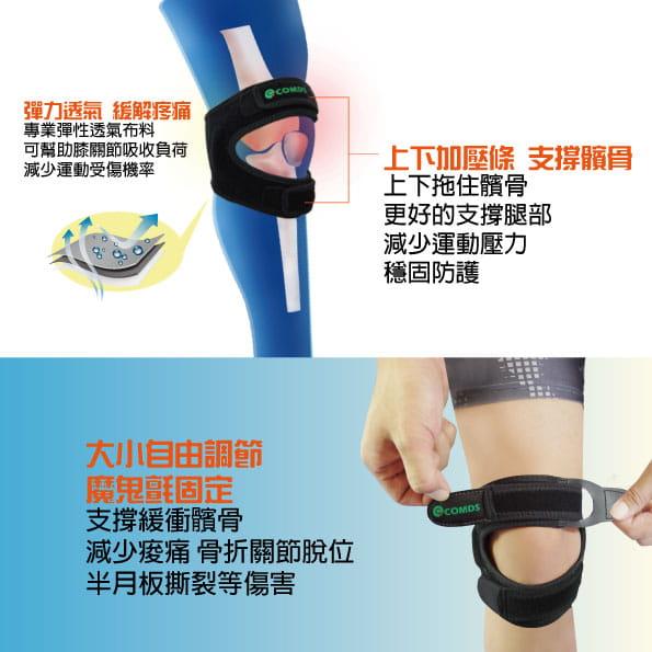【康得適】VU-02 雙帶型護膝 MIT微笑標章認證 6