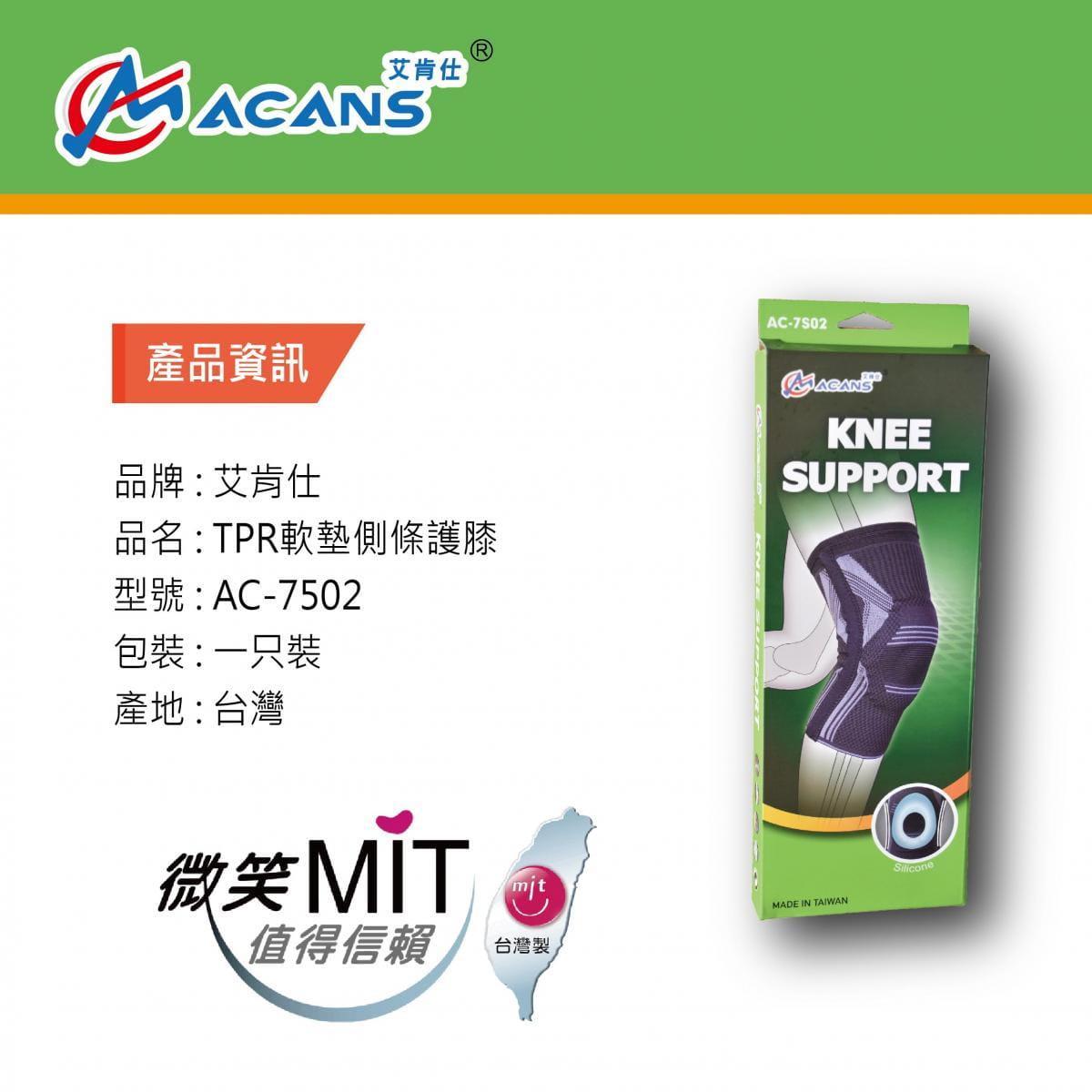 【艾肯仕】AC-7S02套入式凝膠護膝(MIT台灣製造) 7