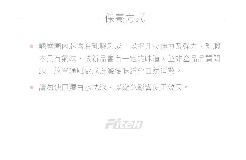 可調式翹臀彈力帶【Fitek】 16