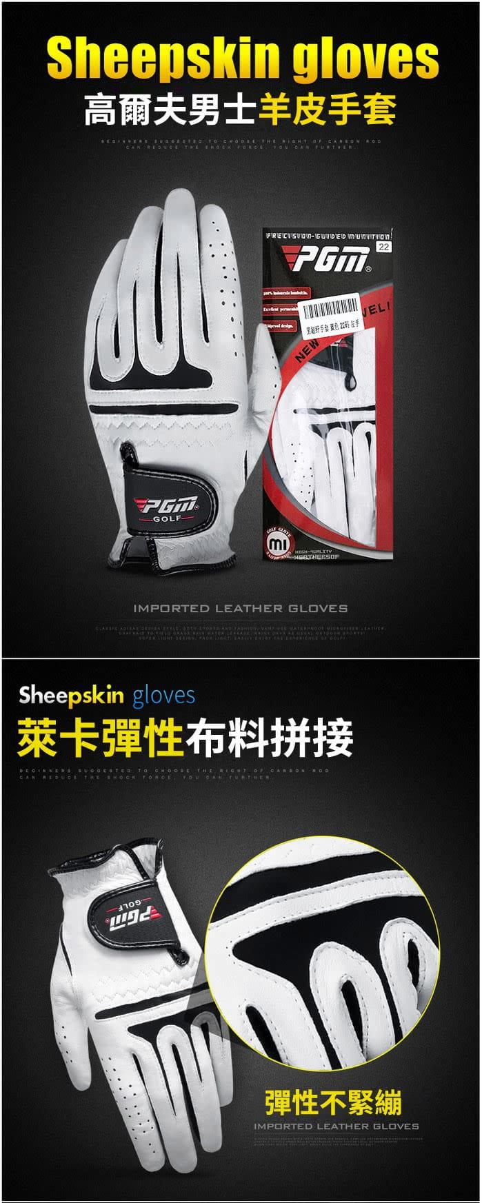 【PGM】高爾夫 男士 羊皮手套 配戴右手 一隻裝(高爾夫球 手套) 1