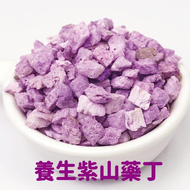 【搭嘴好食】即食沖泡養生紫山藥丁70g 可全素 0