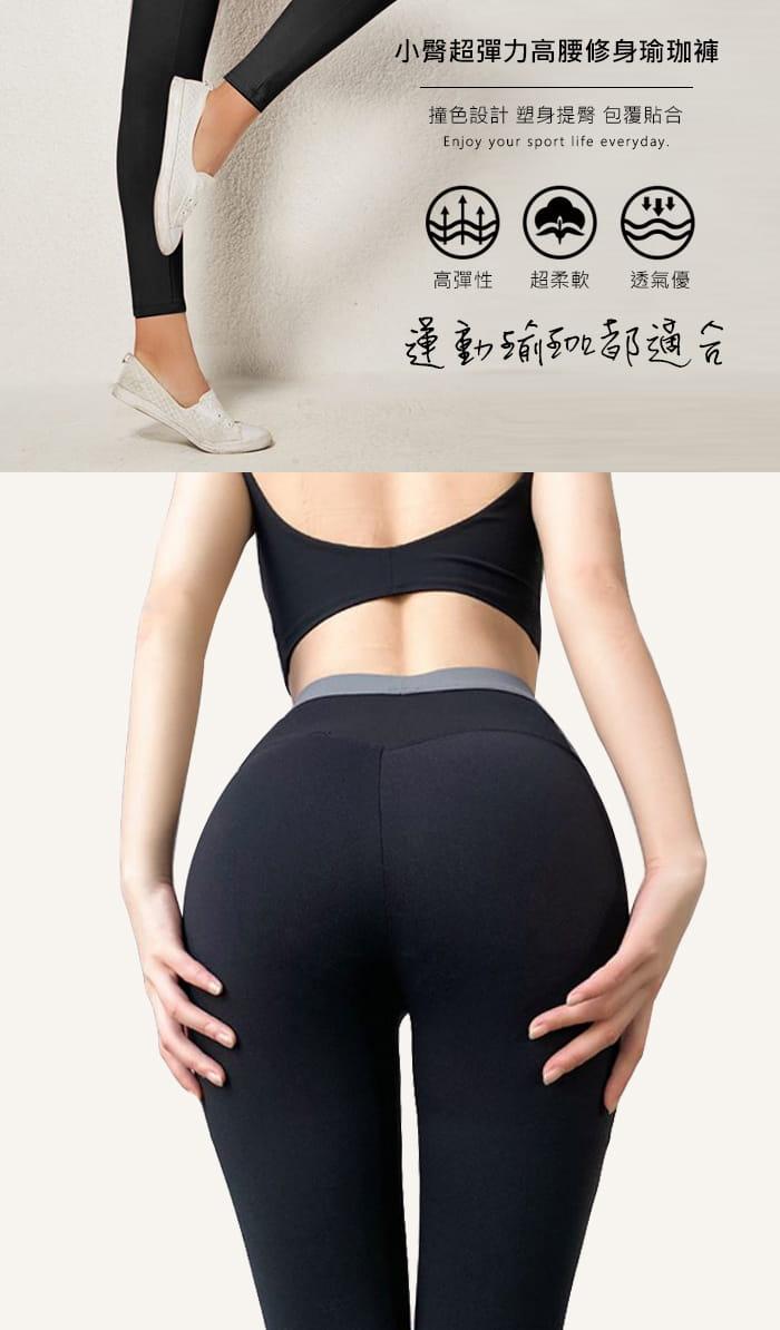 小臀超彈力高腰修身瑜珈褲-2色 11