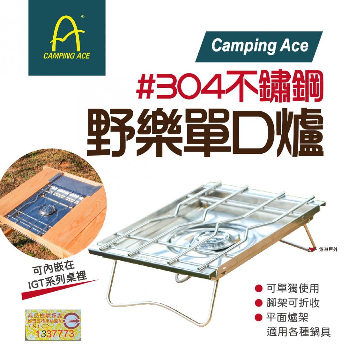 【野樂】單口爐 ARC-202 台灣製 單口爐 瓦斯爐 露營 野營 304不銹銹鋼 IGT 0