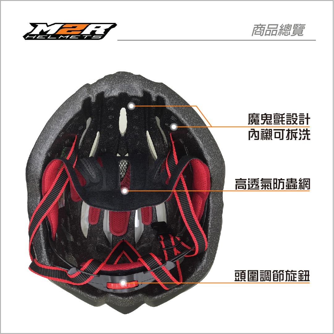 【路達自行車衣館】M2R 》MV12專業自行車安全帽 MV12-09-00 ★白紅 9