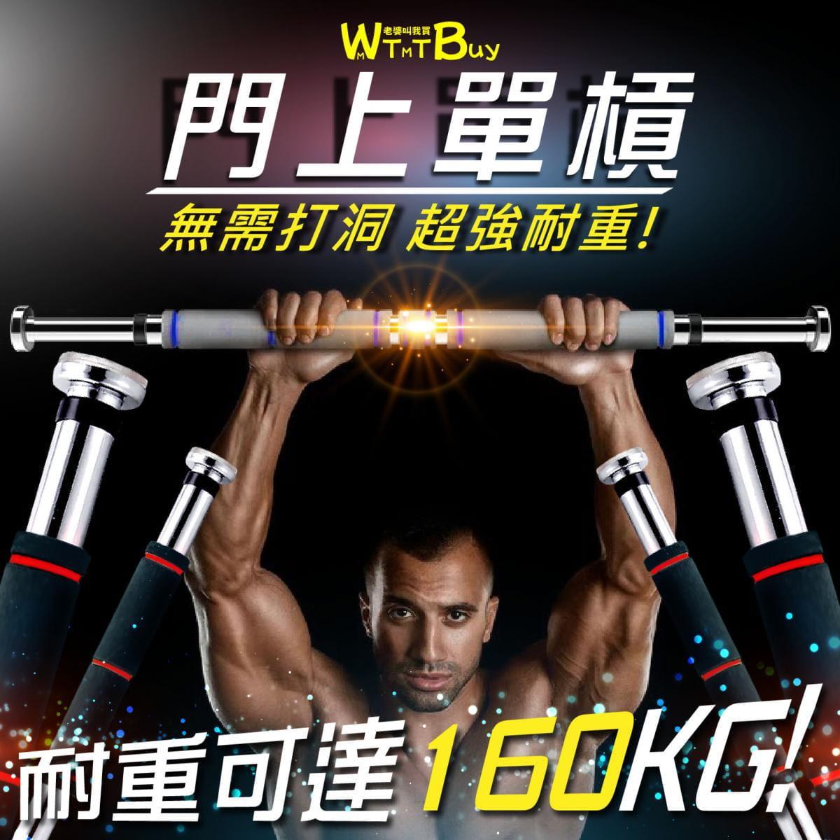 【圓頭經典款】室內單槓 門上單槓 門框引體向上 健身單槓 練胸肌 腹肌 重訓 減肥燃脂 居家健身