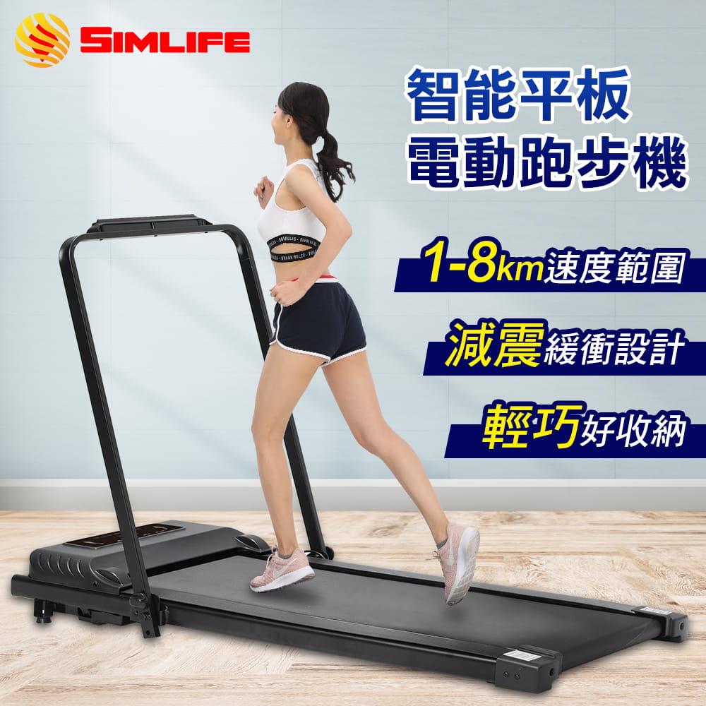 【Simlife】Run堅毅跑者智能平板電動跑步機(魅力黑)
