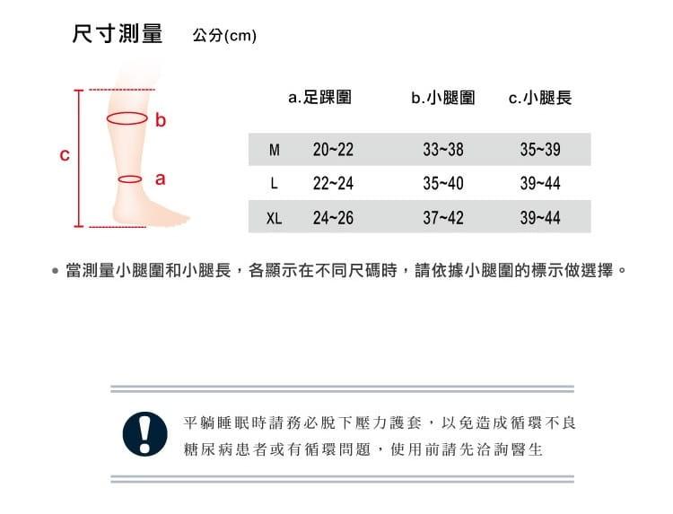 漸進減壓 壓縮小腿套 纖薄透氣(一雙入) 5