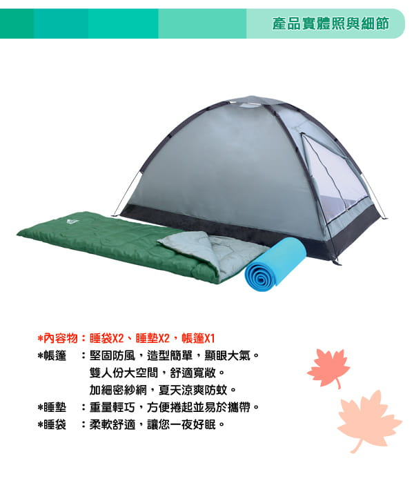 【Bestway】帳篷 睡袋 睡墊雙人露營套裝組 2