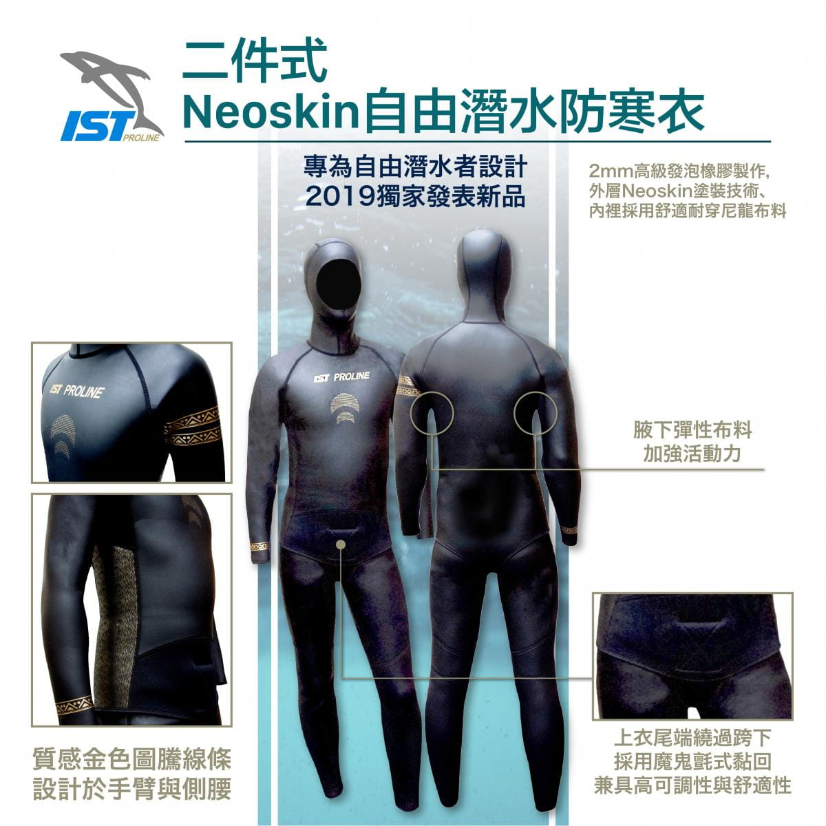 【IST】WSH-03 二件式Neoskin自由潛水防寒衣 1
