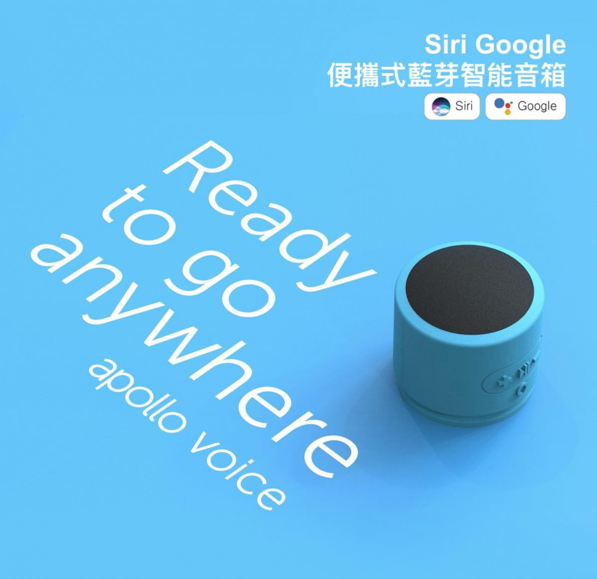 Addon Apollo Voice攜帶式Siri/Google藍芽智能音箱 1